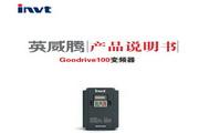 英威腾Goodrive100变频器产品说明书