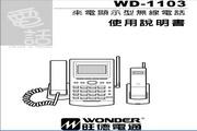 旺德电通WD-1103 来电显示型无线电话子母机说明书