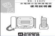 旺德电通WD-1102V 来电显示无线电话说明书