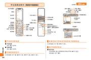 卡西欧 CA001手机 使用说明书
