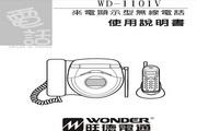 旺德电通WD-1101+V 来电显示无线电话说明书