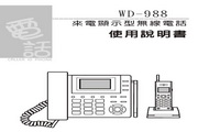 旺德电通WD-988 来电显示无线电话说明书