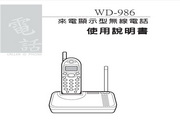 旺德电通WD-986 来电显示型无线电话说明书