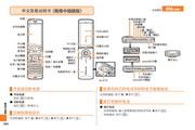 卡西欧 452手机 使用说明书