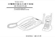 旺德电通WD-979 来电显示无线电话说明书