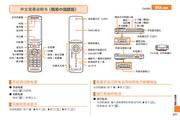 卡西欧 CA004手机 使用说明书
