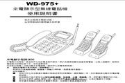 旺德电通WD-975+ 来电显示无线电话说明书