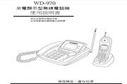 旺德电通WD-970+ 来电显示无线电话说明书