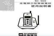旺德电通WD-969 来电显示无线电话说明书