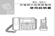 旺德电通WD-965+ 来电显示型无线电话说明书