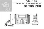 旺德电通WD-965 来电显示型无线电话说明书