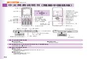 卡西欧 W61CA手机 使用说明书