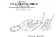 旺德电通WD-960电话说明书