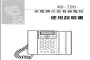 旺德电通WD-799 来电显示电话机说明书
