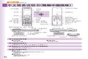 卡西欧 W63CA手机 使用说明书