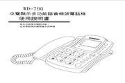 旺德电通WD-790 来电显示型电话说明书
