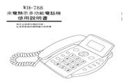 旺德电通WD-788 来电显示型电话说明书