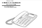旺德电通WD-770来电显示电话机说明书