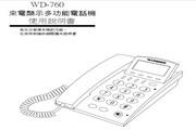 旺德电通WD-760 来电显示型电话说明书