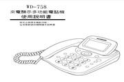 旺德电通WD-758 来电显示型电话说明书