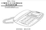 旺德电通WD-751 来电显示电话机说明书