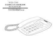 旺德电通WD-750来电显示电话机说明书