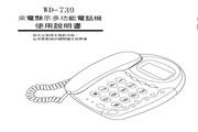 旺德电通WD-739 来电显示型电话说明书