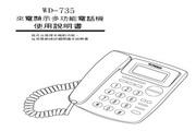 旺德电通WD-735来电显示电话机说明书