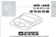 旺德电通WD-208 来电显示器说明书