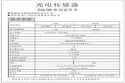 Ecotter GN-08ND光电传感器 说明书