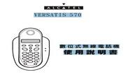旺德电通VERSATIS 570 数位式无线电话机说明书