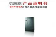 英威腾CHF100A-400G-4型矢量通用型变频器说明书