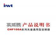 英威腾CHF100A-280P-4型矢量通用型变频器说明书
