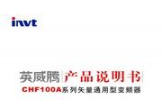 英威腾CHF100A-132G-4型矢量通用型变频器说明书