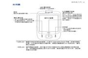 HTC TOUCH VIVA T2223手机 使用说明书