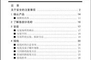 安川VS mini CIMR-J7AA4系列变频器使用说明书