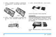 Philip飞利浦 ctx710blk手机 说明书
