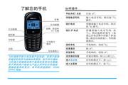 Philip飞利浦 ct0180blk手机 说明书