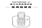 旺德电通TW27850GE-A 数位无线电话说明书