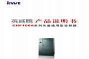 英威腾CHF100A-011G-4型矢量通用型变频器说明书
