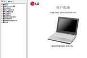 LG E300笔记本电脑使用说明书