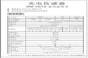 Ecotter GN-10PR光电传感器 说明书