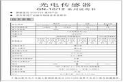 Ecotter GN-10NR光电传感器 说明书