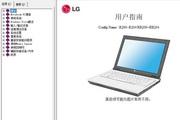 LG R204笔记本电脑使用说明书