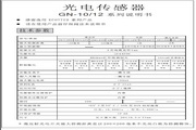 Ecotter GN-10PD光电传感器 说明书
