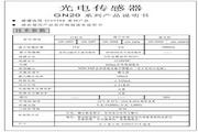 Ecotter GN-20NPD光电传感器 说明书