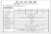 Ecotter GN-20ND光电传感器 说明书