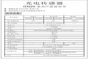 Ecotter GN-20PR光电传感器 说明书