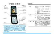 Philip飞利浦 ct6808手机 说明书