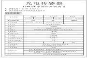 Ecotter GN-20PT光电传感器 说明书